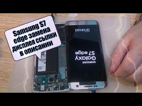 Samsung S7 Edge G935F разборка, и замена дисплея!