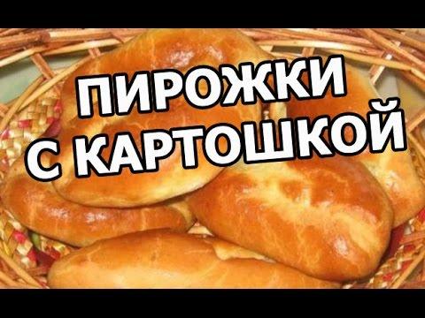 Тесто для пирожки с картошкой