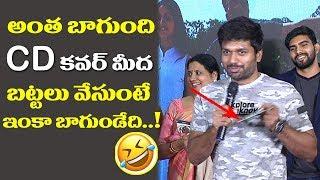 Anil Ravipudi Hilarious Comedy At Enthavaralaina Movie Audio Launch   Film Jalsa