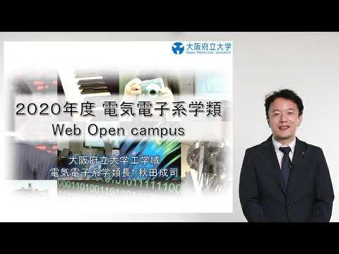 大学 大阪 工学 域 府立