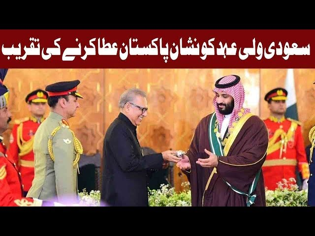 Saudi Crown Prince Awarded with Nishan-e-Pakistan   18 February 2019   Express News