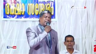 Malayalam Christian Message |രക്ഷാ സന്ദേശം | Pr Rajan | Episode 45 | | Manna Television