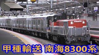 南海8300系 甲種輸送 2019 5 14 @鴫野駅