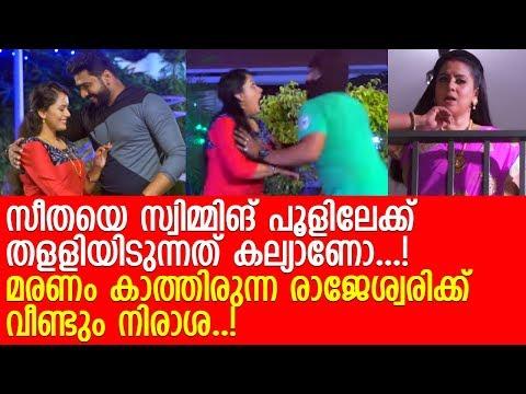 സീതയെ പൂളിലേക്ക് തളളിയിടുന്നത് കല്യാണോ കൊലപാതകിയോ..! l Seetha Kalyanam
