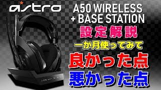 【A50 WIRELESS + BASE STATION】設定解説と一か月使って良かった点・悪かった点