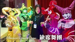 ▸ 國際扶輪社2017~2018年會 (表演團體、街舞團體°20180414)┊缺席舞團Absence Dance Crew