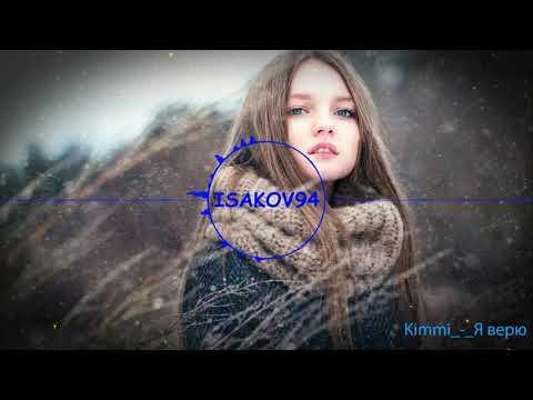 Kimmi - Я верю