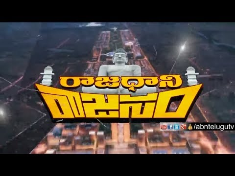 ABN Exclusive Ground Report on AP Capital Amaravati |Construction works |Rajdhani Rajasam|ABN Telugu