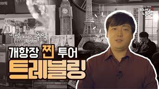 [인천개항장 문화재야행 찐투어 25탄] 해외여행이 그리…