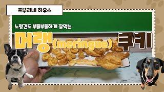 강아지용 머랭쿠키 만들기 / Dog meringue-c…