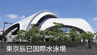 東京オリンピック会場(東京辰巳国際水泳場)
