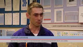 2018. ОЭМК. почетный металлург волобуев. Электромонтер СПЦ № 1