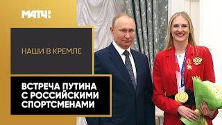 Российские спортсмены выступили достойно Владимир Путин провел встречу с нашими олимпийцами