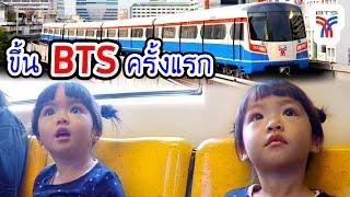 หนูยิ้มหนูแย้ม   ขึ้นรถไฟฟ้า BTS ครั้งแรก