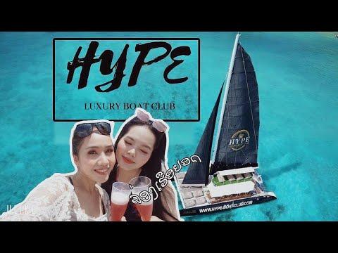 ລ່ອງເຮືອ Yacht : Hype Luxury Boat Clup @phuket   B-channel