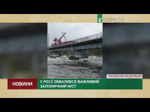 У Росії обвалився