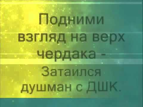 Russian Afghan-Soviet War Song Green Zone