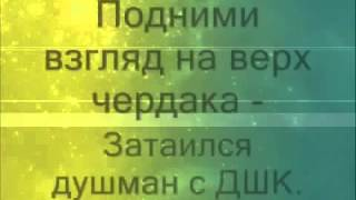 Russian Afghan-Soviet War Song Green Zone(, 2013-01-20T01:48:46.000Z)