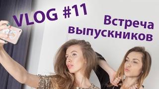 Vlog #11 Кто лучше на встрече выпускников, тайное прошлое Иры и Ульяны на Лебутик (Leboutique)