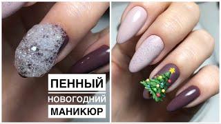 Пенный новогодний маникюр Новогодний дизайн ногтей