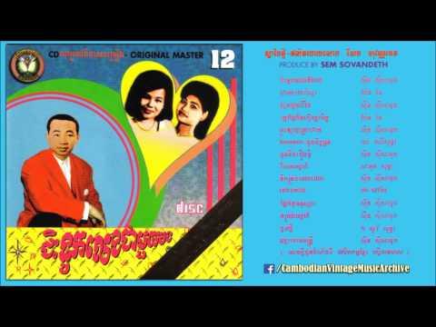 Cambodian Rock (Nonstop) - Rasmey Pean Meas CD No. 12 - Khmer Artists