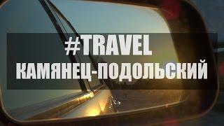 #Travel - Путешествие в Каменец-Подольский - отличная экскурсия!