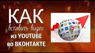 Как вставить видео из Ютуб в группу во  Вконтакте и другие соцсети(Бесплатная запись вебинара