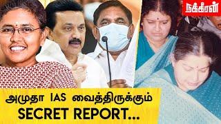 Politics! | Nakkheeran News Box | Amudha IAS | Jayalalithaa