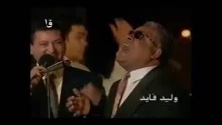 محمد الحلو والشيخ سعيد حافظ ياحبيبى