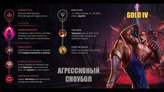 League of legends - Новые Руны: Ли Син!/New Runes: Lee Sin #1