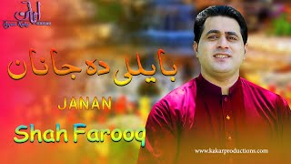 Shah Farooq New Songs 2020  Hal Mi Ma Ghuwaro Malgaro Ma Belali Da Janan   شاہ فاروق کاکڑی