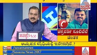Debate On Sabarimala- PART 1: ಸುಪ್ರೀಂ ತೀರ್ಪಿನ ಹೆಸರಿನಲ್ಲಿ ಧಾರ್ಮಿಕ ಭಾವನೆಗೆ ದಕ್ಕೆ