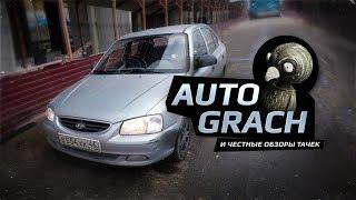 Не очень большой тестдрайв от Грача: обзор Hyundai Accent