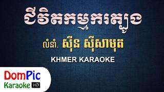 ជីវិតកម្មករត្បូង ស៊ីន ស៊ីសាមុត ភ្លេងសុទ្ធ - Chivit Kamkor Tbong Sin Sisamuth - DomPic Karaoke