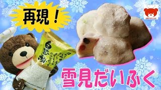 【おススメ動画】 How to Make Daigakuimo 揚げない!甘さ控えめ♪はちみ...