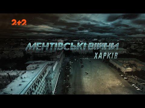 Ментівські війни. Харків. За межею зла. 31 серія