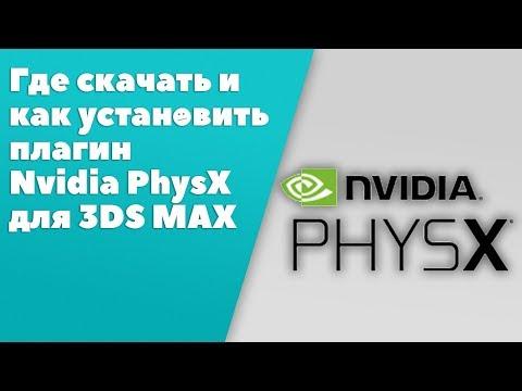 Как установить Physx For 3ds Max плагин