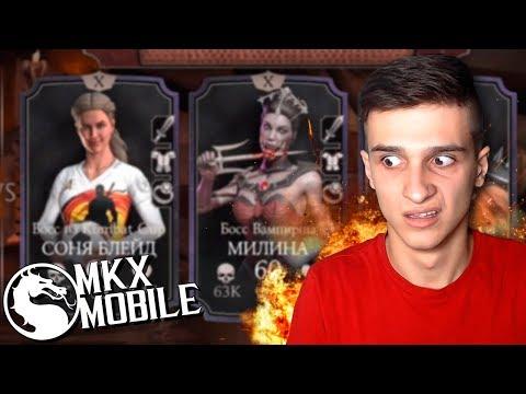 НЕРАВНЫЙ БОЙ! БОССЫ ПРОТИВ ТРЕХ МИЛИН в Mortal Kombat X Mobile thumbnail