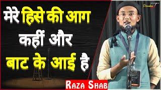 Mere Hisse Ki Aag Kahi Aur Baatt Ke Aai Hai By Raza Shab   TPS Poetry   THE POMEDIAN SHOW