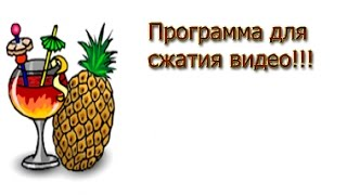 Программа для сжатия видео(Уменьшение размера)(Программа-https://handbrake.fr/ Я в вконтакте-http://vk.com/roman057spizin., 2015-04-05T19:22:52.000Z)