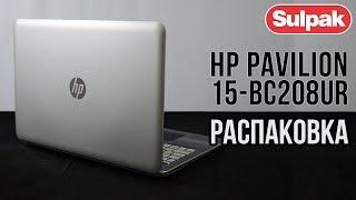 Ноутбук HP Pavilion 15-bc208ur (1LK98EA) розпакування (www.sulpak.kz)