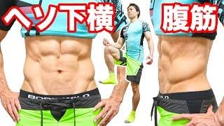 【SIXPACK】立ったままヘソの下と横の脂肪を落とす腹筋1分間エクササイズ! #腸腰筋 #大腰筋 thumbnail