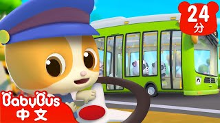 巴士車兒歌 Wheels on the Bus  | 交通工具認知   | 汽車 | 兒歌, 童謠 | 卡通動畫 | 寶寶巴士 | Nursery Rhymes | BabyBus