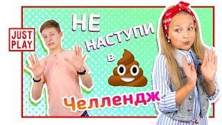 НЕ НАСТУПИ В КАКАШКУ ЧЕЛЛЕНДЖ // Don