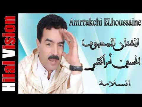 الفنان الحسين أمراكشي (السلامة) | EXCLUSIVE (music video) ELhoussain Amrrakchi