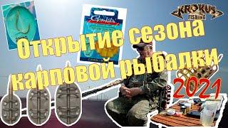 Открытие сезона карповой рыбалки 2021. Пруд \Дальний Раг\