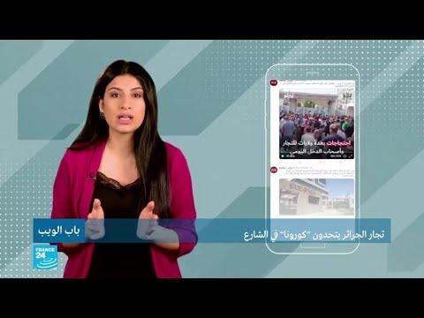 تجار الجزائر يتحدون -كورونا- في الشارع  - نشر قبل 1 ساعة