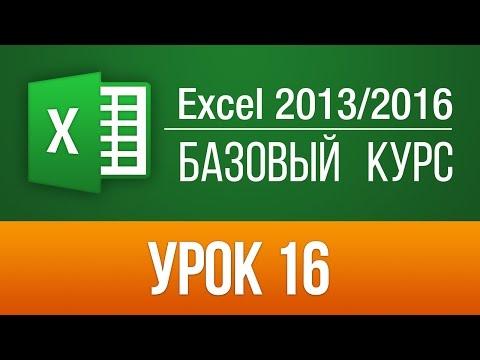 Как в Экселе добавить и удалить строку, столбец или ячейку - Excel 2013/2016 для чайников. Урок 16