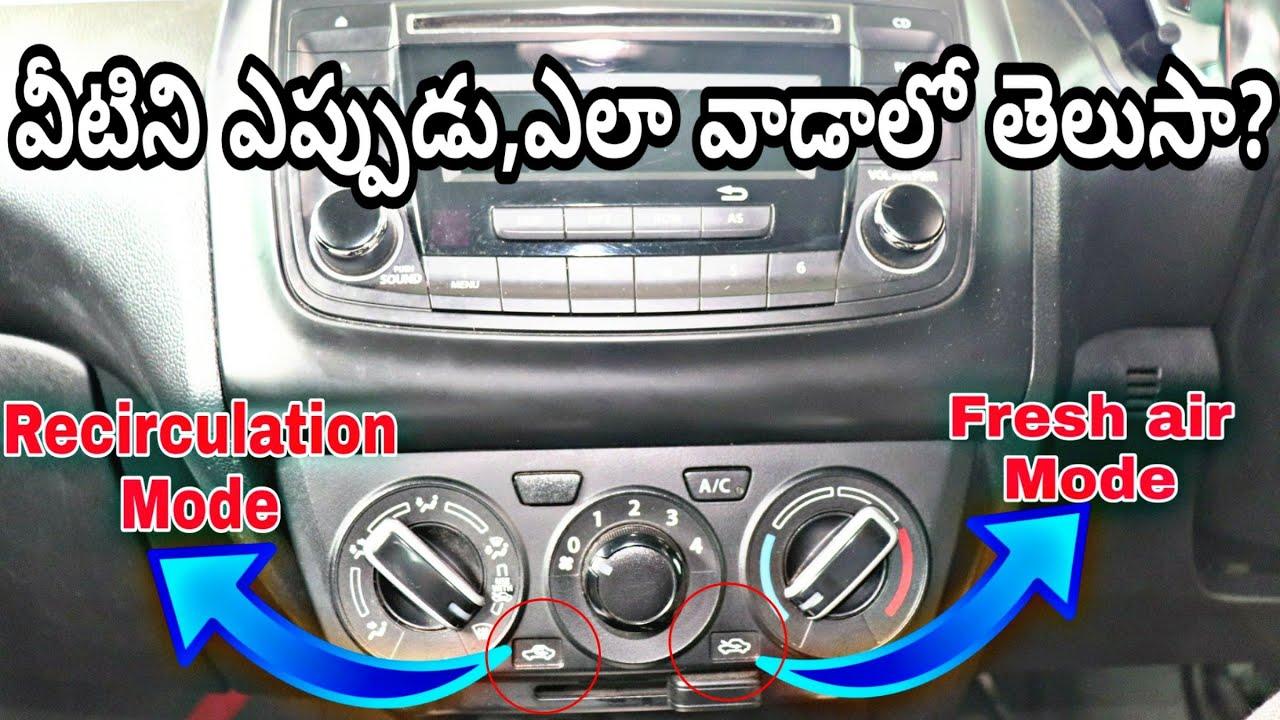 కార్ AC లో recirculation mode అలాగే fresh air mode ఎలా వాడాలి | telugu car review