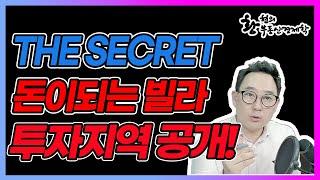 [부동산 경제학 특강] the secret 돈이 되는 …